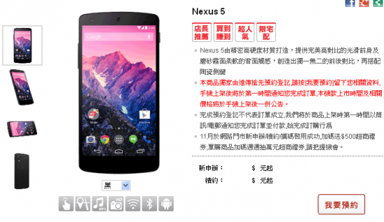 Google Nexus 5 上市了 遠傳獨家開賣