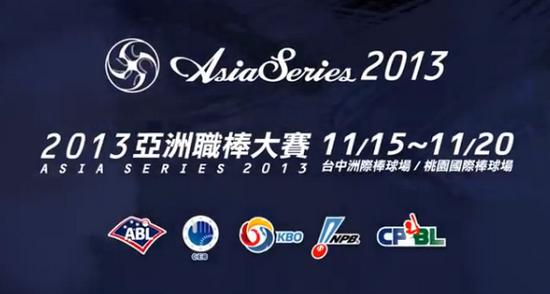 亞洲職棒大賽2013 Youtube轉播