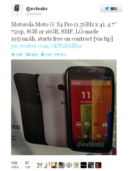 Motorola低價新機Moto G 曝光