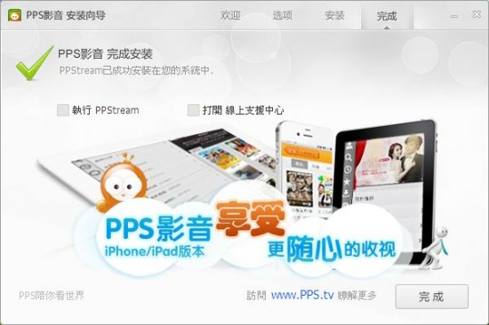 pps網路免費電視 圖文版