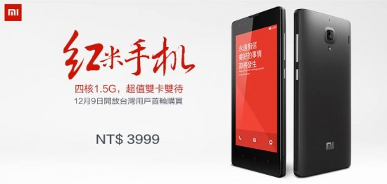紅米手機台灣即將開賣
