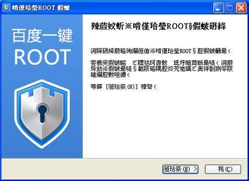 百度一鍵root工具