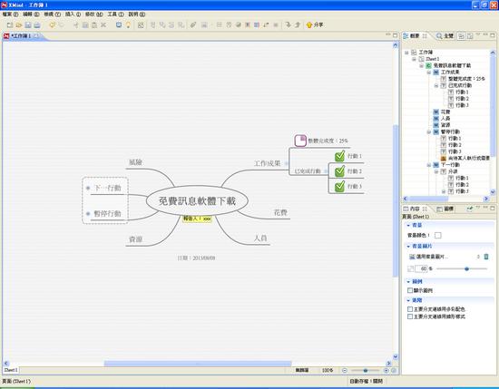 心智圖軟體下載2012