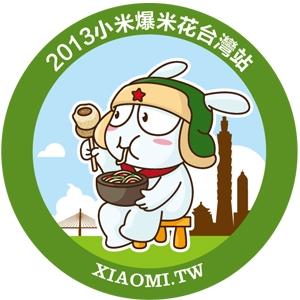 小米爆米花活動在台灣 2013/12/7在台北