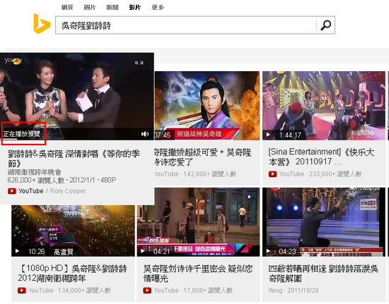 微軟Bing推出了音樂MV搜尋試聽功能