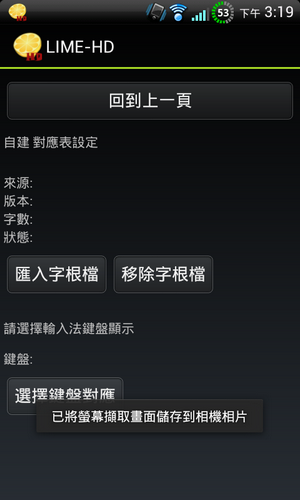 Android 載入無蝦米輸入法 Lime HD