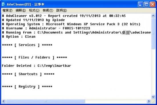 瀏覽器首頁綁架處理工具 AdwCleaner