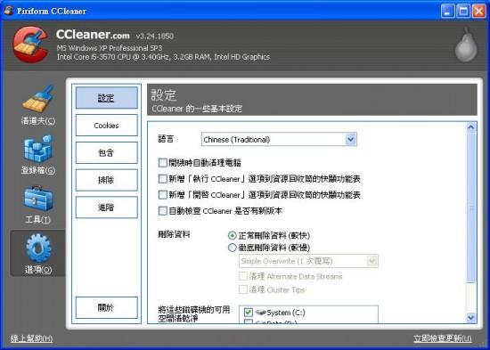 介紹你知道ccleaner及軟體如何使用?