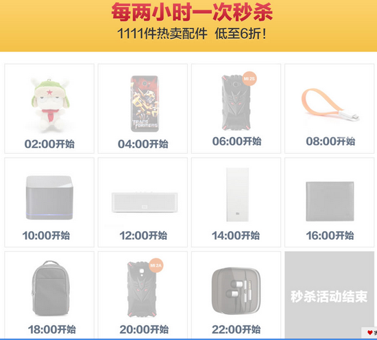 小米天貓旗艦店11月11號開幕