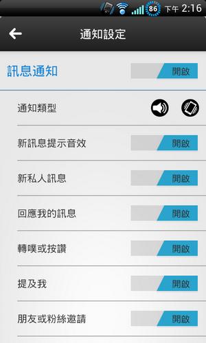 噗浪Plurk 手機版 Android