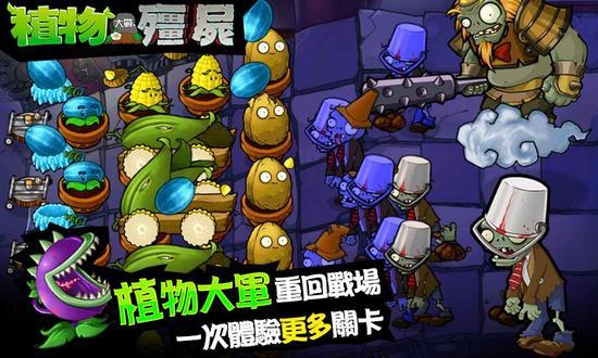 植物大戰殭屍中文版 新增西遊記劇情