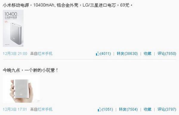 小米推出超低價格的移動電源 10400mAh 00