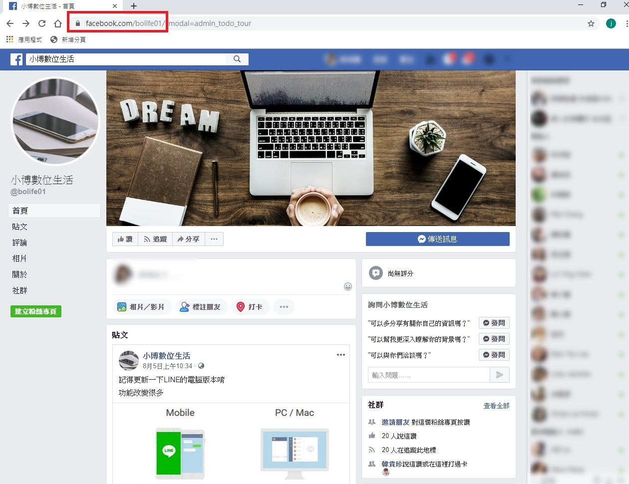 掃瞄QR-CODE開啟Facebook APP打卡頁面