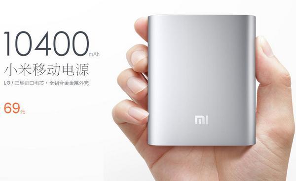 小米推出超低價格的移動電源 10400mAh 0111
