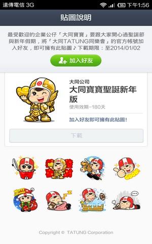 Line免費貼圖 2013年11-12月份