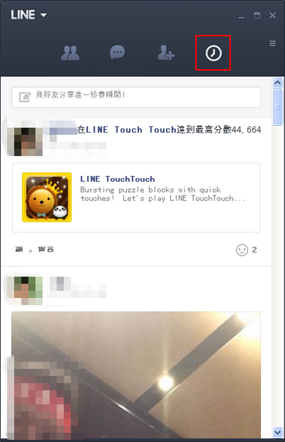 Line電腦版推出「動態消息」