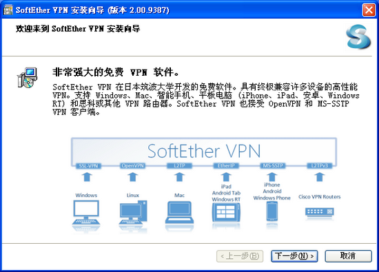 免費VPN服務 VPN Gate Client
