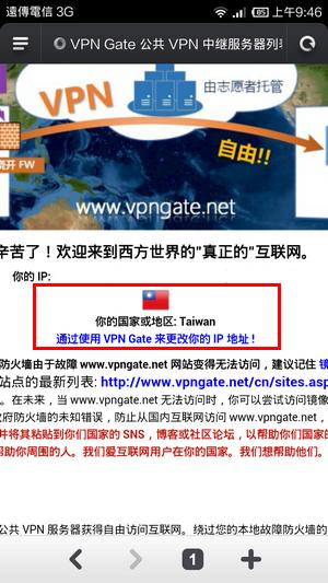 Android 手機vpn連線設定