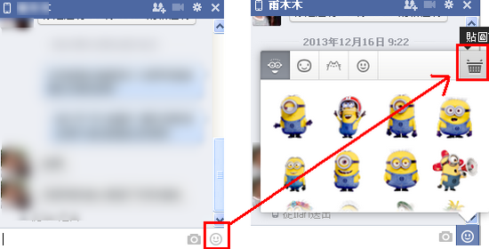 臉書聊天室貼圖管理