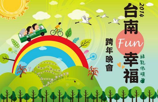 2014台南人的跨年晚會活動