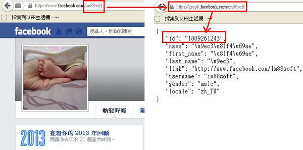 臉書Facebook ID怎麼查詢?如何看?
