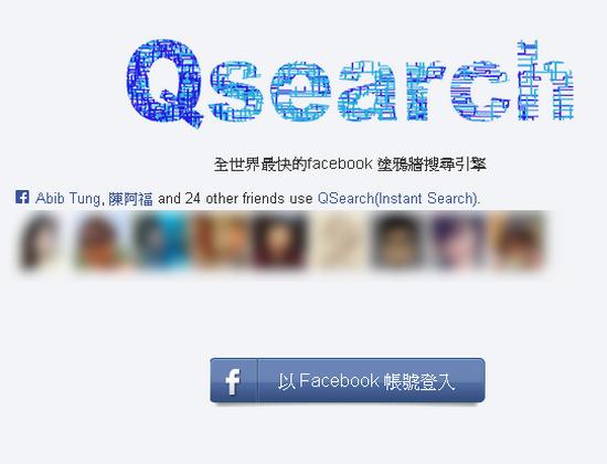 臉書Facebook舊發文、聊天、塗鴉牆搜尋
