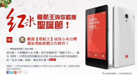 小米2S 紅米手機使用者有福了 導航王免費使用一年