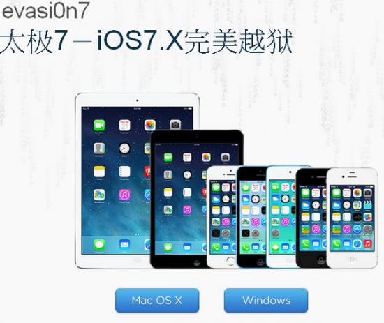 iOS7 越獄 JB工具下載