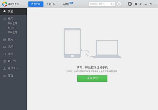 安卓手機管理軟體PC端 應用寶
