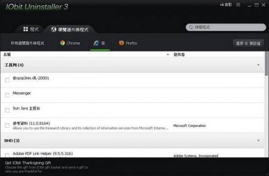 新增/移除工具新選擇 IObit Uninstaller