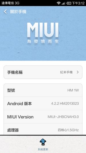紅米手機 2013/12/09 台灣遠傳正式預購開賣 022