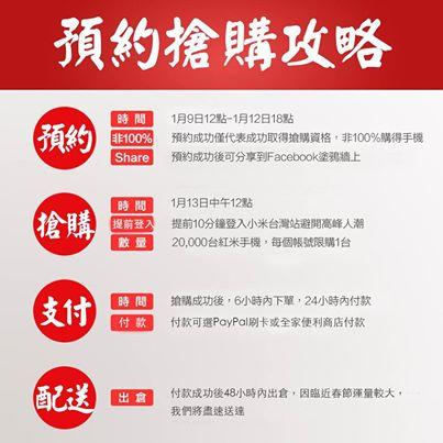 紅米手機台灣第四次預購 2014/01/09