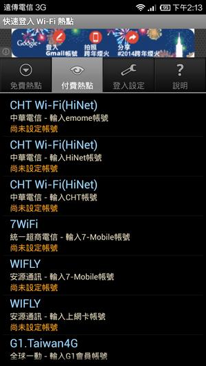 自動WIFI登錄app 快速登入Wi-Fi熱點 (Taiwan)