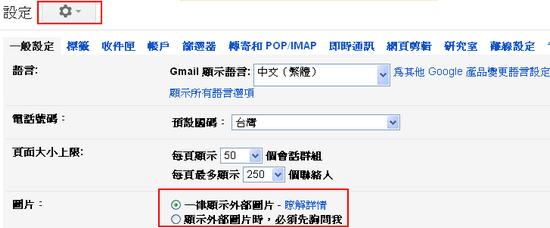 Gmail 將自動開啟「具安全性的圖片自動顯示」