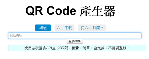線上製作 QR CODE產生器