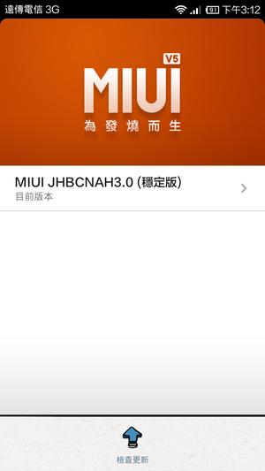 紅米手機 2013/12/09 台灣遠傳正式預購開賣 032