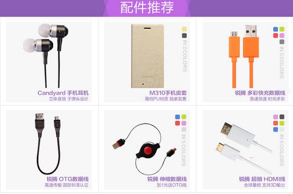 人民幣799元大戰 富可視魅紫M310 VS. 紅米手機