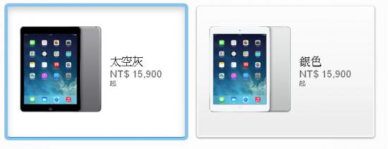 ipad air、iPad mini 2 台灣何時上市