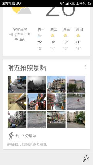 Google Now 搜尋