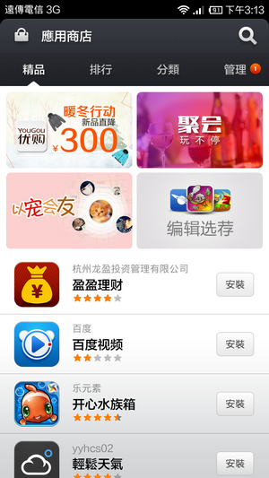 紅米手機 2013/12/09 台灣遠傳正式預購開賣 041