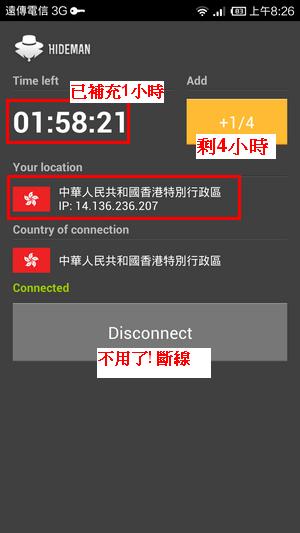 想下載Line跨區貼圖區 VPN不可少