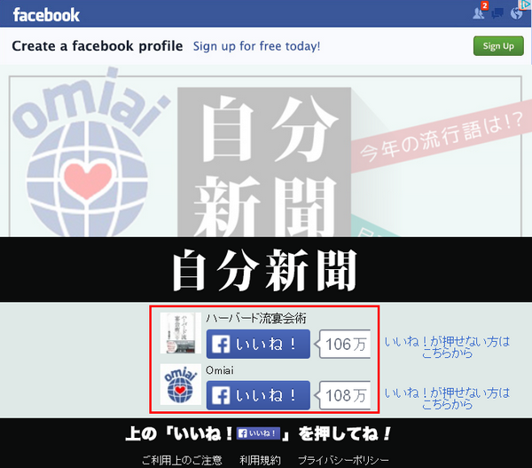 Facebook 「自分新聞 2013」回顧你的一年動態