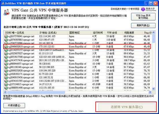 免費VPN服務 VPN Gate Client