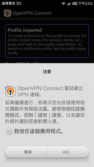 免費vpn app Line跨區抓圖4
