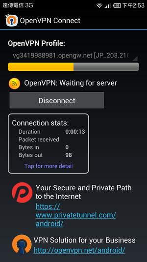 免費vpn app Line跨區抓圖5