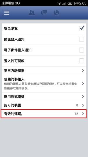 臉書忘了登出怎麼辦 使用遠端登出吧