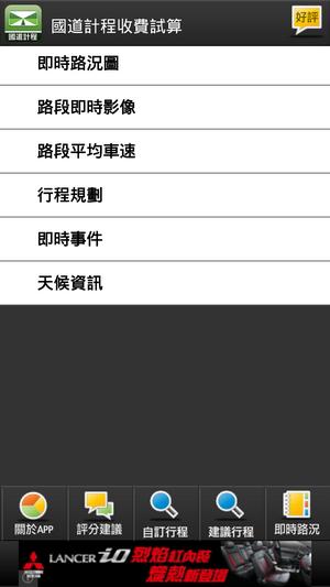 Android 國道計程收費試算 手機版本