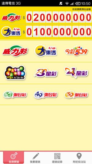 彩卷購買及中獎號碼 官方app 台彩行動選號