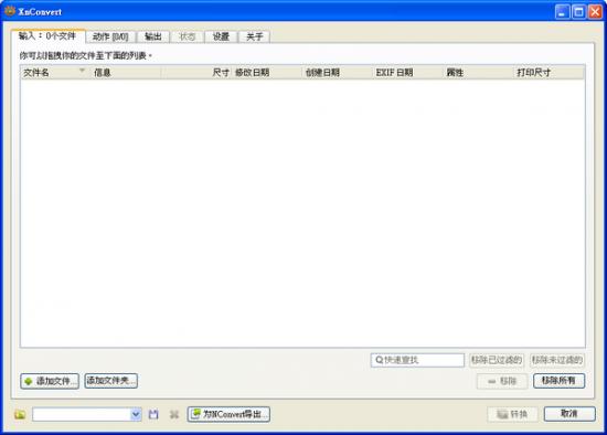 圖片轉檔程式繁體中文版 XnConvert