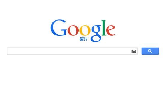 找不到免費圖片下載? Google幫你找